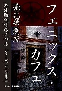 ネオ昭和青春ノベル 5巻 表紙画像