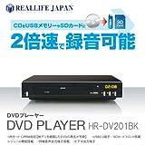 SD&USBスロットル搭載DVDプレーヤー 録音機能搭載 HR-DV201BK