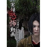 実録恐怖動画 復讐する霊 シリーズ