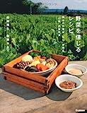 """野菜を信じるレシピ―岡山の料理宿「わら」が贈る""""口福""""の自然食 画像"""