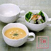 美濃焼白釉スープカップ 3個組【スープカップ/美濃焼/白釉/3個/シンプル/日本製/キッチン/食卓/おもてなし/贈り物/プレゼント/ギフト 】