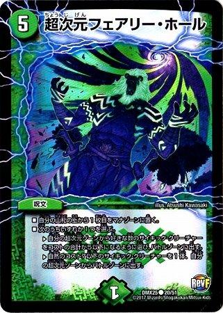 デュエルマスターズ/DMX-25/20/C/超次元フェアリー・ホール