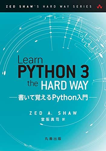 [画像:Learn Python 3 the Hard Way 書いて覚えるPython入門]