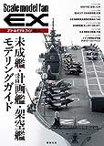 未成艦・計画艦・架空艦 モデリングガイド (スケールモデル ファン EX)