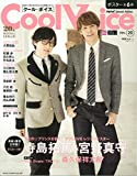 Cool Voice Vol.20 (生活シリーズ)