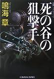 死の谷の狙撃手 (光文社文庫)