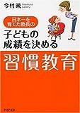 日本一を育てた塾長の 子どもの成績を決める「習慣教育」 (PHP文庫)
