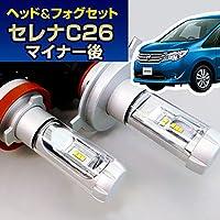 (LEDヘッド&フォグセット) ヘッドライト H11& フォグランプ H11(日産)セレナ(C26 マイナー後)(H25.12~H28.7)ハロゲン仕様車