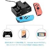 Nintendo Switch スタンド (joycon充電スタンド)