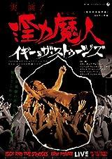 実演!淫力魔人/イギー&ザ・ストゥージズ [DVD]