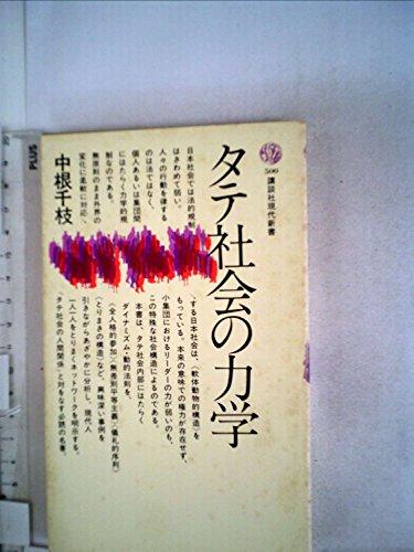 タテ社会の力学 (1978年) (講談社現代新書)の詳細を見る