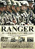 RANGER 陸上自衛隊 幹部レンジャー訓練の91日(2枚組)[DVD]