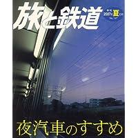 旅と鉄道 2007年 07月号 [雑誌]