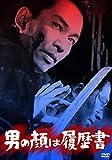 あの頃映画 松竹DVDコレクション 男の顔は履歴書[DVD]