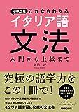 NHK出版 これならわかる イタリア語文法―入門から上級まで