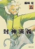 封神演義 5 (集英社文庫 ふ 26-11)