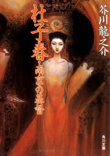 杜子春・南京の基督 (角川文庫)の詳細を見る