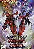 魔法戦隊マジレンジャー VS デカレンジャー [DVD]