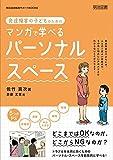発達障害の子どものためのマンガで学べるパーソナル・スペース (特別支援教育サポートBOOKS)