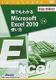誰でもわかるMicrosoft Excel 2010使い方 下巻 ~手話・字幕付! ~