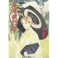 百鬼夜行抄 25 (Nemuki+コミックス)