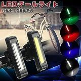 LED自転車ライト USB充電式 キャットアイ 自転車テールライト 夜間も安全自転車 フロント用補助灯 防水 点滅 サイクルライト 安全ライト レッド/グリーン