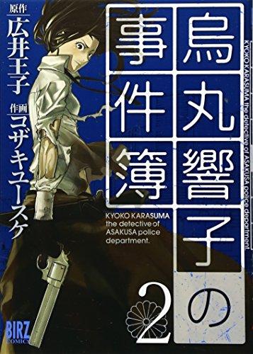 烏丸響子の事件簿 (2) (バーズコミックス)の詳細を見る