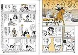 両さんの日本史大達人 2 鎌倉時代〜江戸時代前期 (こちら葛飾区亀有公園前派出所/満点ゲットシリーズ) 画像