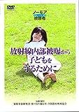 放射線内部被曝から子どもを守るために[DVD]TBT-24092011