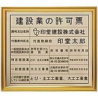建設業許可票真鍮(C2801)製
