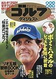 週刊ゴルフダイジェスト 2016年 8/23・30合併号 [雑誌]