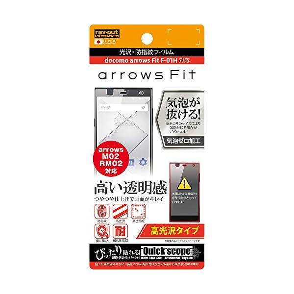 レイ・アウト arrows Fit F-01H/...の商品画像