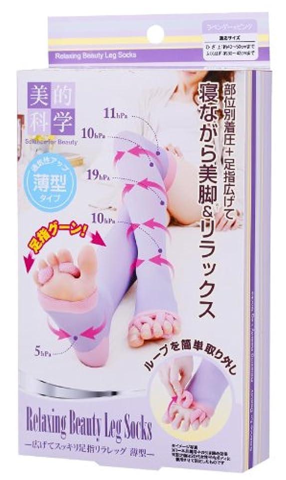 単にポスター液化する広げてスッキリ足指リラレッグ 薄型