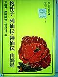 抱朴子・列仙伝・神仙伝・山海経 (1973年) (中国の古典シリーズ〈4〉)
