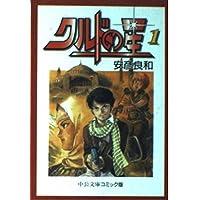クルドの星 (1) (中公文庫―コミック版)