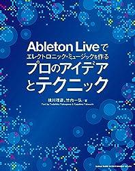 Ableton Liveでエレクトロニック・ミュージックを作る プロのアイデアとテクニック(CD付)