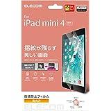 エレコム 保護フィルム iPad mini4対応 指紋防止 気泡が目立たなくなるエアーレス加工 高光沢 【日本製】 TB-A17SFLFANG