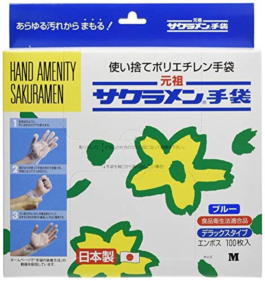 実験松セラフサクラメン手袋 デラックス(100枚入)M ブルー 35μ
