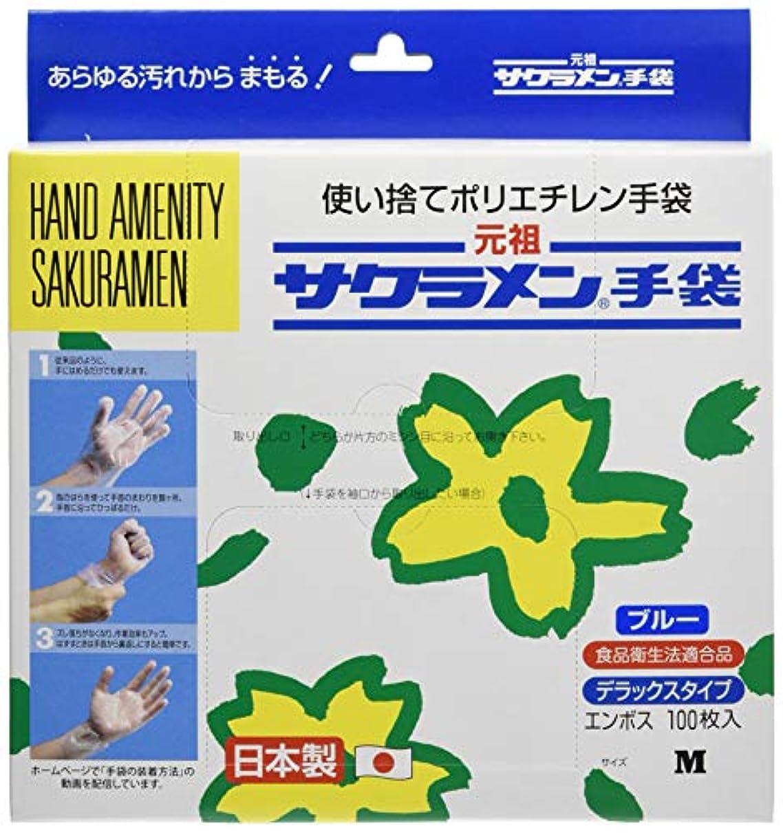 機械分泌する繁雑サクラメン手袋 デラックス(100枚入)M ブルー 35μ