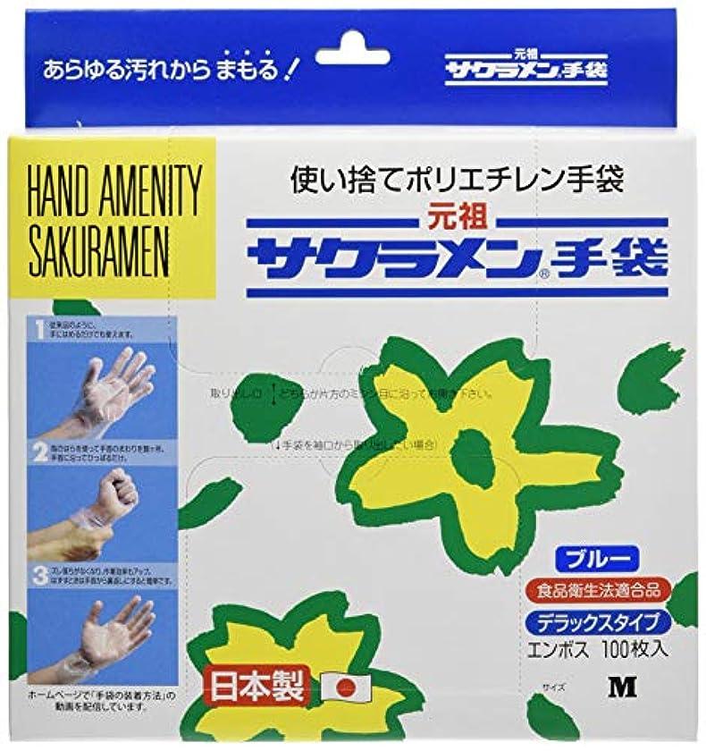 季節差別的失礼なサクラメン手袋 デラックス(100枚入)M ブルー 35μ