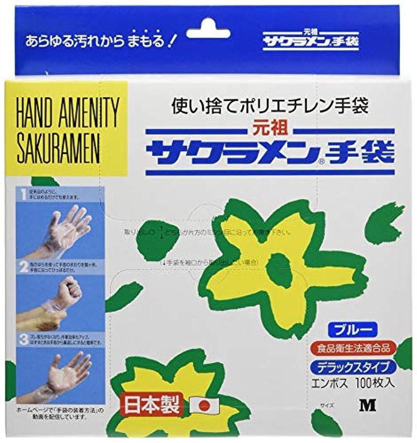 遺体安置所良さ輝度サクラメン手袋 デラックス(100枚入)M ブルー 35μ
