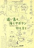 遠い島々、海とサボテン―つれづれノート〈4〉 (角川文庫)