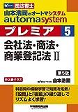 司法書士 山本浩司のautoma system premier (5) 会社法・商法・商業登記法(2) 第5版 (W(WASEDA)セミナー 司法書士)