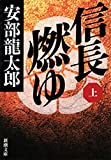 信長燃ゆ(上)(新潮文庫)