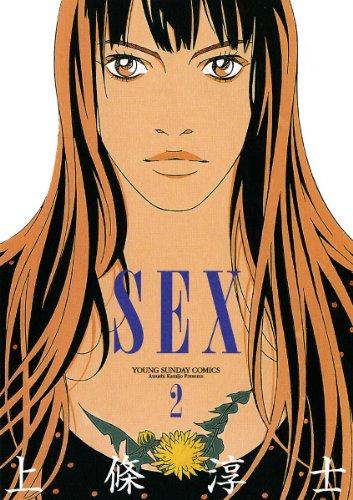 SEX(2) (ヤングサンデーコミックス)