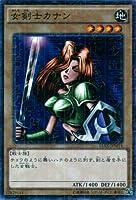 女剣士カナン (ミレニアムレア)