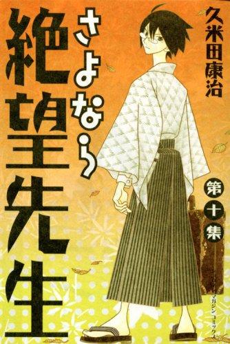 さよなら絶望先生(10) (講談社コミックス)