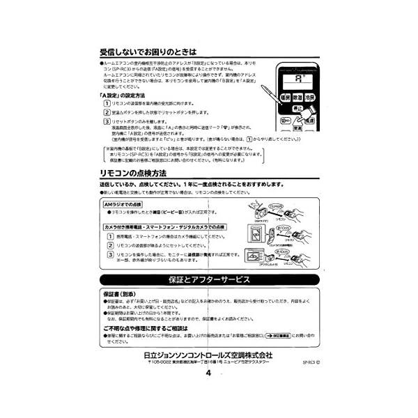 日立 「純正品」 簡単リモコン エアコン専用リ...の紹介画像7