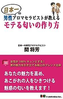 [間 将芳]の日本一の男性アロマセラピストが教えるモテる匂いの作り方