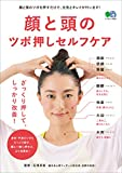 顔と頭のツボ押しセルフケア[雑誌] エイムック